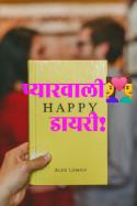 प्यारवाली डायरी️ by राहुल पिसाळ (रांच) in Marathi