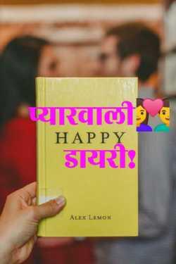 Love diary by राहुल पिसाळ (रांच) in Marathi