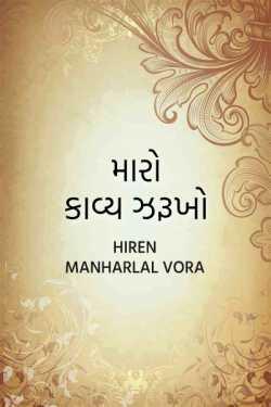 My poems Part : 04 by Hiren Manharlal Vora in Gujarati