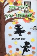 हम पंछी एक डाल के by RACHNA ROY in Hindi