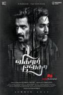 फिल्म विक्रम वेधा की फिल्म समीक्षा by Prahlad Pk Verma in Hindi