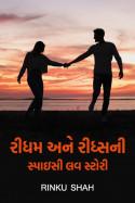Rinku shah દ્વારા રીધમ અને રીધ્સ ની સ્પાઇસી લવ સ્ટોરી - ભાગ-15 ગુજરાતીમાં