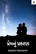 પ્રેમ નું પ્રકરણ - ભાગ 4 by Bharat Prajapati in Gujarati