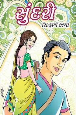 sundari chapter 34 by Siddharth Chhaya in Gujarati