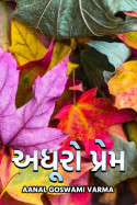 Aanal Goswami Varma દ્વારા અધૂરો પ્રેમ -૩. ગુજરાતીમાં