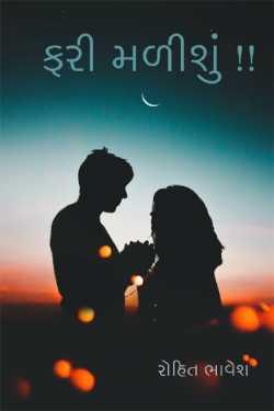we'll meet Again !! - Chapter - 2 by ભાવેશ રોહિત in Gujarati