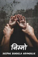 निम्मो (भाग-2) by Deepak Bundela AryMoulik in Hindi