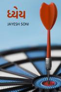 ધ્યેય by Jayesh Soni in Gujarati