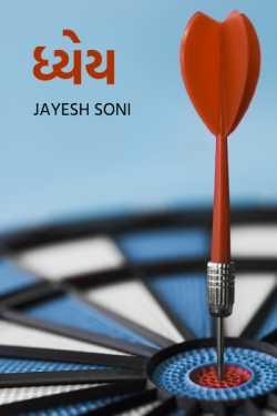 Dhyey by Jayesh Soni in Gujarati