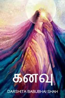 Dream by Darshita Babubhai Shah in Tamil
