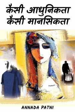 kaisi aadhunikta, kaisi mansikta by Annada patni in Hindi