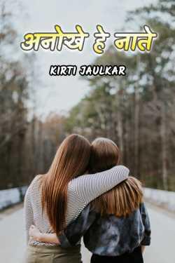 Unique Being .. - 2 by Kirti Jaulkar in Marathi