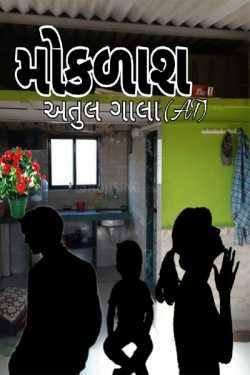 Space by Atul Gala in Gujarati