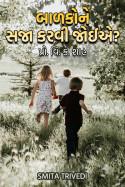 Smita Trivedi દ્વારા બાળકોને સજા કરવી જોઈએ? - પ્રો. વિ. કે. શાહ ગુજરાતીમાં