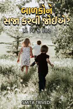 Balakone saja karavi joie - Prof. V. K. Shah by Smita Trivedi in Gujarati