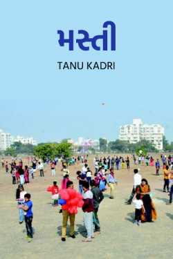 Short Stories by Tanu Kadri in Gujarati