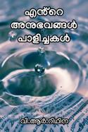 എൻ്റെ അനുഭവങ്ങൾ പാളിച്ചകൾ by വി.ആർ.റിഥിന in Malayalam