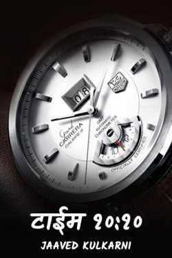 Time 10 by 10 by Jaaved Kulkarni in Marathi