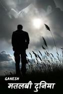 Ganesh द्वारा लिखित  मतलबी दुनिया बुक Hindi में प्रकाशित