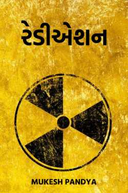 RADIATION by Mukesh Pandya in Gujarati