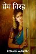 तुझा विरह - एक काव्यसंग्रह - भाग 2 by Pradnya Narkhede in Marathi