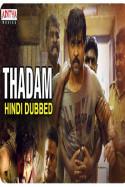 Prahlad Pk Verma द्वारा लिखित  फिल्म Tadham की फिल्म समीक्षा बुक Hindi में प्रकाशित