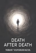 DEATH AFTER DEATH.  the evil of brut ( મૃગાત્મા ) - 41 by Nirav Vanshavalya in Gujarati