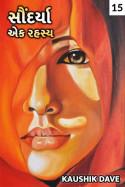 સૌંદર્યા - એક રહસ્ય ( ભાગ - ૧૫) by Kaushik Dave in Gujarati