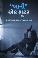 """બાની""- એક શૂટર - 38 by Pravina Mahyavanshi in Gujarati"