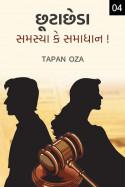 છૂટાછેડા – સમસ્યા કે સમાધાન..!! ભાગ-૪ by Tapan Oza in Gujarati