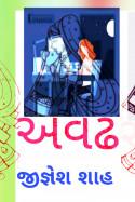 અવઢ ભાગ - 2 by Jignesh Shah in Gujarati