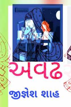 Awadh - 2 by Jignesh Shah in Gujarati
