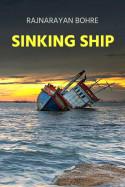 sinking ship by Rajnarayan Bohre in English
