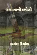 ગંગાબાની હવેલી(ભાગ-૫)(સમાપ્ત) by kalpesh diyora in Gujarati