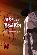 Shanti bamaniya દ્વારા મર્ડર અને કિડનેપિંગ. - 14 ગુજરાતીમાં