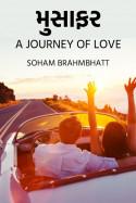 મુસાફર - a journey of love - 4 - છેલ્લો ભાગ by soham brahmbhatt in Gujarati