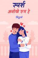 स्पर्श - अनोखे रूप हे ( भाग 28 ) by Siddharth in Marathi