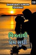મિત્રતા થી પ્રેમ સુધી - ભાગ 8 by Dhanvanti Jumani _ Dhanni in Gujarati