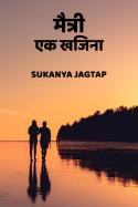 मैत्री : एक खजिना ... - भाग  27 by Sukanya in Marathi