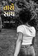 તારો સાથ by ભાવેશ રોહિત in Gujarati