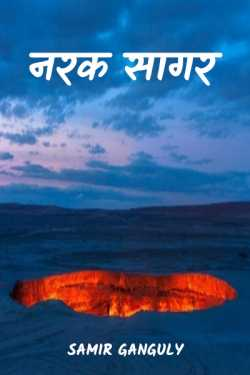 narak sagar by SAMIR GANGULY in Hindi