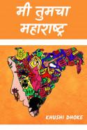 मी तुमचा महाराष्ट्र..... by Khushi Dhoke..️️️ in Marathi