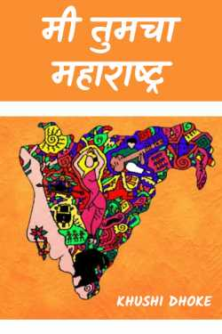 I am your Maharashtra ..... by Khushi Dhoke..️️️ in Marathi