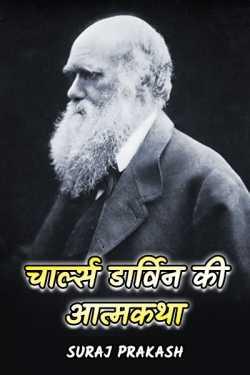 Charles Darwin ki Aatmkatha - 5 by Suraj Prakash in Hindi