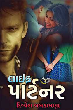 Life Partner - 21 by Divyesh Labkamana in Gujarati