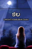 కల by Darshita Babubhai Shah in Telugu
