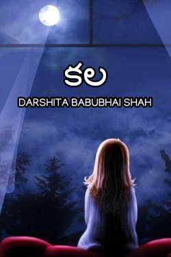Dream by Darshita Babubhai Shah in Telugu