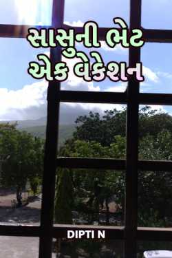 Mother-in-law's gift vacation by Dipti N in Gujarati