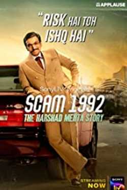 Scam 1992, The Harshad Mehta Story Review by Mahendra Sharma in Hindi