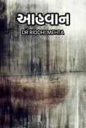 આહવાન - 8 by Dr Riddhi Mehta in Gujarati